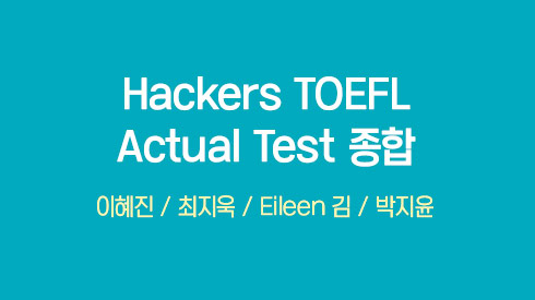 Hackers TOEFL Actual Test RC+LC+SPK+WRT 종합
