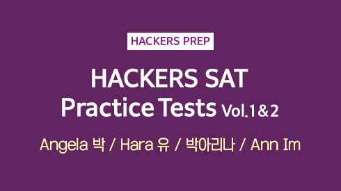 HACKERS SAT 8 Practice Tests Vol.1&2(with Essay)